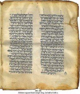 Rel-Bi - Page d'un Targum en Aralméen du XI ième siècle
