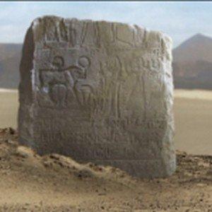 EL-SHADDAÏ - Stèle avec écrit le nom du Divin Yehoua,  écrit YèHoWuHa